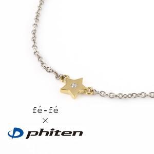 スカイスポーツ ファイテン Phiten チタン ブレスレット チタン レディース 正規品 セール