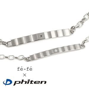 トレーニング ファイテン Phiten チタン ブレスレット ペア メンズ レディース 正規品 セー...