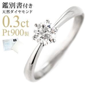 鑑別書付き 婚約指輪 ダイヤモンド プラチナ リング 立爪 ダイヤ エンゲージリング ダイヤモンド ダイヤリング|suehiro