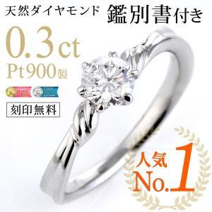 婚約指輪 ダイヤモンド 0.3カラット プラチナ エンゲージリング プロポーズリング セール クリスマス プレゼント|suehiro