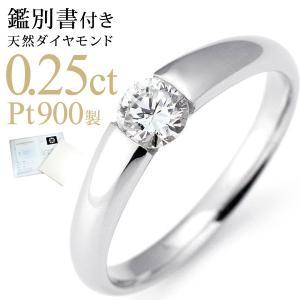 鑑別書付き 婚約指輪 ダイヤモンド エンゲージリング ダイヤ プラチナ リング ダイヤモンド 一粒 大粒 プロポーズ用|suehiro