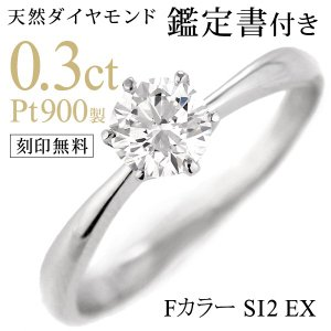 鑑定書付き 婚約指輪 ダイヤモンド プラチナ リング ハート&キューピット エンゲージリング ダイヤ 婚約指輪 一粒 大粒 プロポーズ用 セール|suehiro