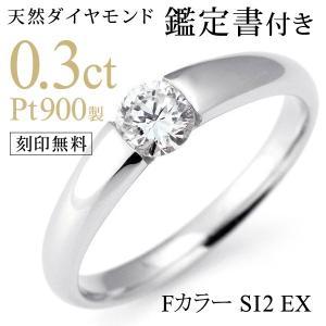 婚約指輪 エンゲージリング ダイヤモンド リング シンプルラインで指もスッキリ エンゲージリング 明...