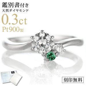 本日限定クーポン配布中 エンゲージリング 婚約指輪 ダイヤモンド ダイヤ プラチナ リング エメラルド 夏 suehiro