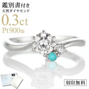 婚約指輪 エンゲージリング ダイヤモンド ダイヤ リング 指輪 人気 ダイヤ プラチナ リング ターコイズ|suehiro
