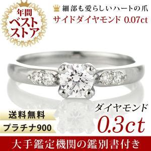 婚約指輪 エンゲージリング ダイヤモンド ダイヤ リング 指輪 人気 ダイヤ プラチナ リング セール クリスマス プレゼント suehiro
