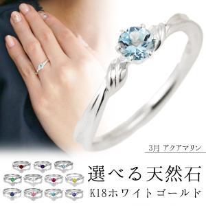 婚約指輪 安い エンゲージリング 刻印無料 プロポーズ用 リング 一粒 大粒 アクアマリン シンプル ブランド 人気 ギフト 誕生日 ホワイトゴールド セール suehiro