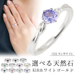 婚約指輪 安い エンゲージリング 刻印無料 プロポーズ用 リング 一粒 大粒 タンザナイト シンプル ブランド 人気 ギフト 誕生日 ホワイトゴールド セール suehiro