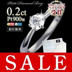 婚約指輪 安い ダイヤモンド指輪 プラチナ エンゲージリング...