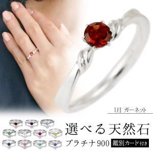 婚約指輪 安い エンゲージリング プラチナ900 刻印無料 プロポーズ用 リング 一粒 大粒 ガーネット シンプル ブランド 人気 ギフト 誕生日 セール suehiro