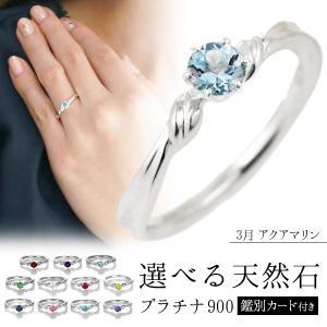 婚約指輪 安い エンゲージリング プラチナ900 刻印無料 プロポーズ用 リング 一粒 大粒 アクアマリン シンプル ブランド 人気 ギフト 誕生日 セール suehiro