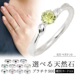 婚約指輪 安い エンゲージリング プラチナ900 刻印無料 プロポーズ用 リング 一粒 大粒 ペリドット シンプル ブランド 人気 ギフト 誕生日 セール|suehiro