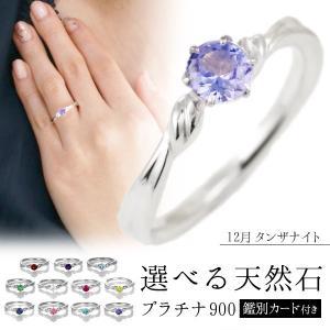 婚約指輪 安い エンゲージリング プラチナ900 刻印無料 プロポーズ用 リング 一粒 大粒 タンザナイト シンプル ブランド 人気 ギフト 誕生日 セール suehiro