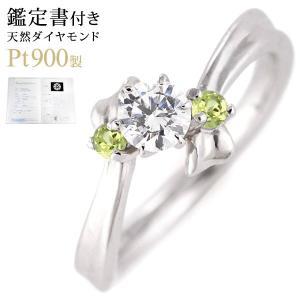 婚約指輪 エンゲージリング ダイヤモンド ダイヤ リング 指輪 人気 ダイヤ プラチナ リング ペリドット セール 母の日 春|suehiro