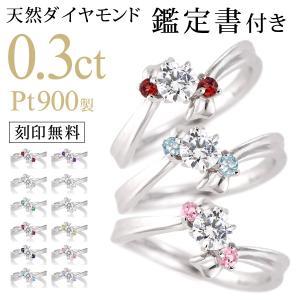 誕生石 プラチナ ダイヤモンドリング 婚約指輪 エンゲージリング|suehiro