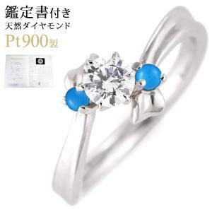婚約指輪 エンゲージリング ダイヤモンド ダイヤ リング 指輪 人気 ダイヤ プラチナ リング ターコイズ セール 母の日 春 suehiro