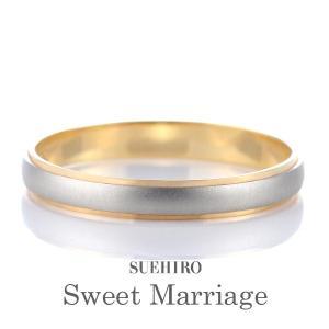 結婚指輪 マリッジリング プラチナ ペアリング プラチナ ゴールド 結婚指輪 マリッジリング 地金リング 人気 ストレート カップル つや消し スイートマリッジ suehiro