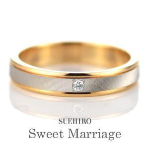 ダイヤモンド 結婚指輪 マリッジリング ペアリング 名入れ 文字入れ 刻印 18金 ゴールド スイートマリッジ|suehiro