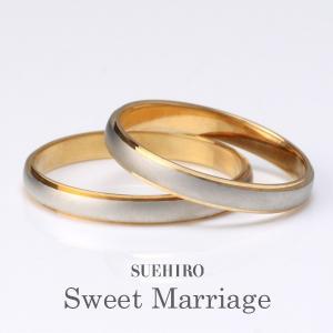 ペアリング 安い 結婚指輪 マリッジリング プラチナ ゴールド 刻印 18金 ゴールド 人気 ストレート ペア 2本セット スイートマリッジ【今だけ代引手数料無料】 suehiro