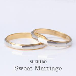 ペアリング 結婚指輪 マリッジリング プラチナ ゴールド 刻印 18金 ゴールド 人気 ストレート ペア 2本セット スイートマリッジ|suehiro