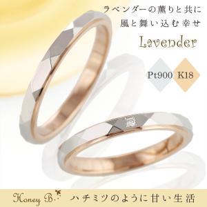 結婚指輪 マリッジリング ペアリング ダイヤモンド プラチナ K18ピンクゴールド Lavender 人気 【2本セット】 ブランド【今だけ代引手数料無料】|suehiro