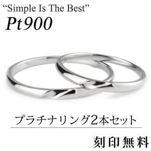 ペアリング 安い 結婚指輪 マリッジリング プラチナ 名入れ 文字入れ 刻印 人気 ストレート ペア...