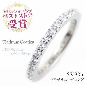 指輪レディース 指輪 プラチナ エタニティリング エタニティリング フルエタニティ プラチナコーティング 指輪 リング レディース アクセサリー ブランド セール|suehiro