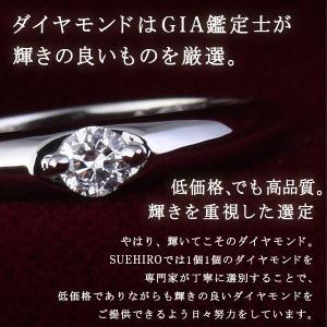 ダイヤモンド リング プラチナ ダイヤ レディース 婚約指輪 安い エンゲージリング -QP【今だけ代引手数料無料】 suehiro 06