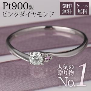 合計0.1カラットの プラチナ ダイヤモンド リング。 人気のソリティアリングに ピンクダイヤモンド...