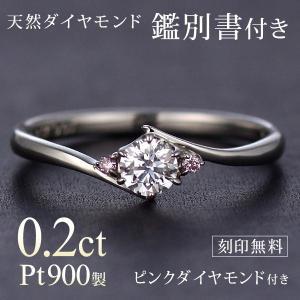 ダイヤモンド ダイヤ プラチナ ピンクダイヤモンド ダイヤ リング 婚約指輪 エンゲージリング 鑑別書付|suehiro
