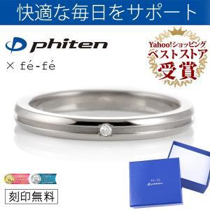 指輪レディース ダイヤモンド指輪 ファイテン Phiten チタン ダイヤモンド リング チタンリング レディース 正規品【今だけ代引手数料無料】|suehiro