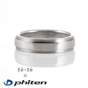 ドッジボール メンズ 指輪 ファイテン Phiten チタン リング チタンリング メンズ 正規品 セール
