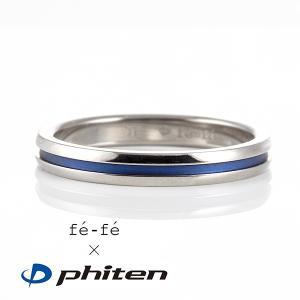 スカッシュ メンズ 指輪 ファイテン Phiten チタン リング チタンリング メンズ 正規品【今だけ代引手数料無料】