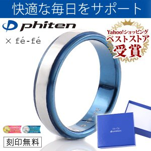 メンズ 指輪 ファイテン Phiten チタン リング チタンリング メンズ 正規品【今だけ代引手数料無料】|suehiro