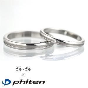 指輪 ペア ファイテン Phiten チタン ダイヤモンド リング 指輪 ペアリング 安い 健康 ア...