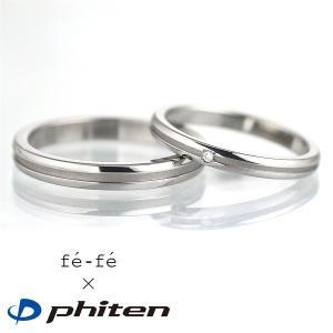 綱引き 指輪 ペア ファイテン Phiten チタン ダイヤモンド リング チタンリング ペアリング 安い 正規品 セール