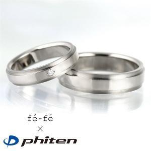 アイスホッケー 指輪 ペア ファイテン Phiten チタン ダイヤモンド リング チタンリング ペアリング 安い 正規品 セール