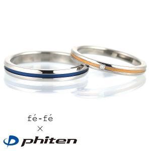 バレー 指輪 ペア ファイテン Phiten チタン ダイヤモンド リング チタンリング ペアリング...