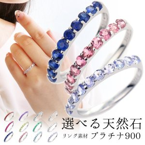 エタニティリング プラチナ リング 天然石 誕生石 結婚10周年記念 結婚10年 結婚指輪 婚約指輪|suehiro
