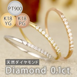 エタニティリング 0.1ct ダイヤモンド K18 Pt900 指輪 イエローゴールド ピンクゴールド プラチナ|suehiro