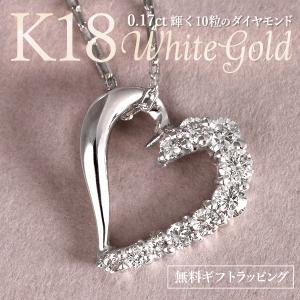 ネックレス レディース 18金 ゴールド ネックレス ダイヤモンド オープン ハート K18 ホワイトゴールド ダイヤ レディース-QP 結婚 10周年記念 セール suehiro