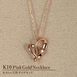 ネックレス レディース 天然石 ダイヤモンド オープンハート ハート ネックレス K10 10金 ピンクゴールド ハート プレゼント 人気 プレゼント セール|suehiro