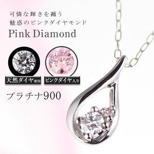 ネックレス レディース ピンク ダイヤモンド ダイヤ 天然石 プラチナ ネックレス【今だけ代引手数料無料】|suehiro