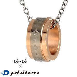 バドミントン ファイテン Phiten チタン ペンダント ネックレス チタンペンダント ネックレス メンズ 正規品 セール