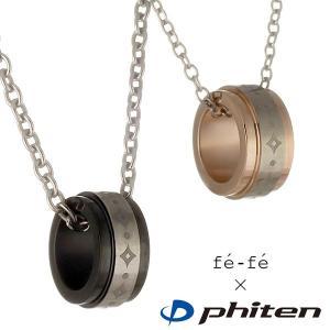 ペアネックレス 綱引き ファイテン Phiten チタン ペンダント ネックレス チタンペンダント ネックレス ペア メンズ レディース 正規品 セール