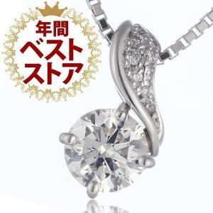 ダイヤモンド ネックレス プラチナ ダイヤモンドネックレス 1カラット ソリティア 一粒 大粒 鑑別書付 セール suehiro