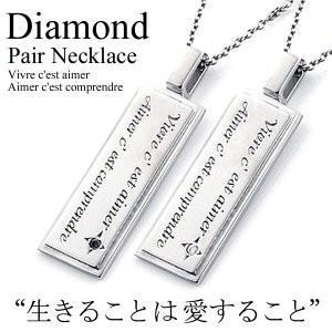 ペアネックレス ブラックダイヤモンドネックレス ダイヤモンド ペア ネックレス【今だけ代引手数料無料】 suehiro