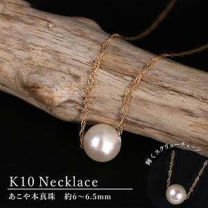 パール ネックレス アコヤ真珠 あこや真珠 一粒 大粒 イエローゴールド フォーマル【今だけ代引手数料無料】 suehiro