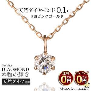 人気のダイヤモンドネックレスが今だけのお試し価格超特価! 50000円⇒74%offの12800円 ...