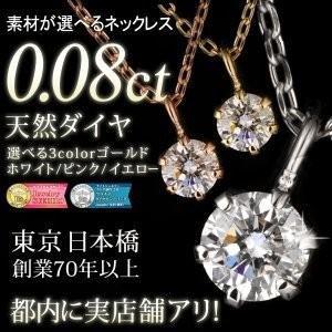 ダイヤモンド ネックレス 天然石 一粒 ダイヤネックレス ダイヤ 一粒ダイヤ 18k ピンクゴールド...